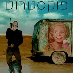 Foxtrot: Maoz's Emotionally Devastating Tale of Loss and Grief